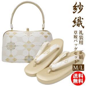 草履バッグセット 沙織謹製 礼装用 正絹 紗織 M /L 02 結婚式 留袖 レディース 大きいサイズ 和装 小物|wamonoya-inden