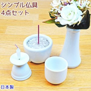 ペット用仏具 4点セット ホワイト 日本製