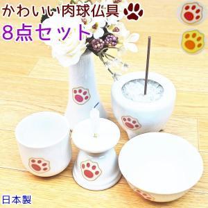 ペット用仏具 初めての供養も安心 ペット仏具セット 肉球 日本製