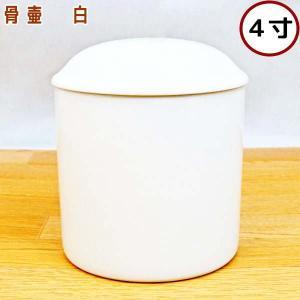 ペット仏具 骨壷 白 4寸 陶器 日本製の商品画像