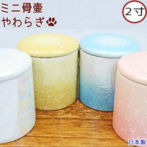 ペット仏具 4色から選べるミニ骨壷 やわらぎ2寸(1点) 日本製