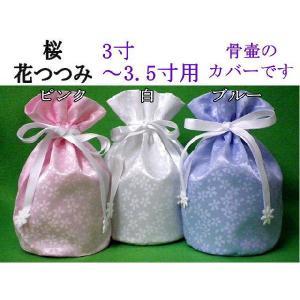 ペット仏具 骨壷カバー 骨袋 「桜・花つつみ」 3〜3.5寸用(骨壷カバーのみ)  日本製