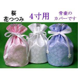 ペット仏具 骨壷カバー 骨袋 桜・花つつみ 4寸用 骨壷カバーのみ 日本製