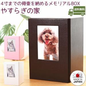 ペット仏具 骨壷カバー やすらぎの家 4寸まで用 日本製
