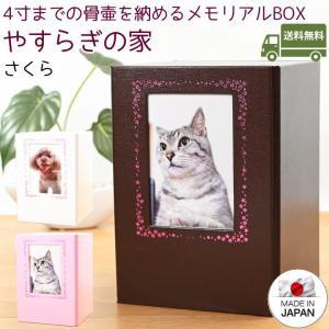 ペット仏具 骨壷カバー やすらぎの家 4寸まで用 日本製 さくら柄
