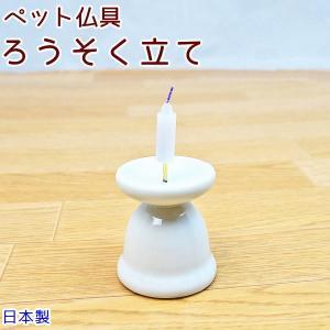 ペット仏具 ろうそく立て 白 陶器(1点)|wan-nyan-memory