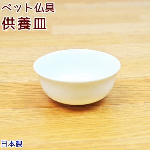 ペット仏具 お供え皿 白 陶器(1点)|wan-nyan-memory