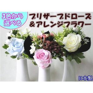ペット仏具 3色から選べる当店オリジナル プリザーブドローズ&アレンジフラワー|wan-nyan-memory