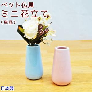 ペット仏具 2色から選べる花立て(小) 陶器(1点)|wan-nyan-memory