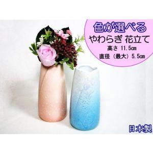 ペット仏具 2色から選べる花立て やわらぎ 陶器(1点)|wan-nyan-memory