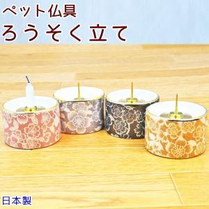 ペット仏具 4色から選べるろうそく立て 花 陶器(1点)|wan-nyan-memory