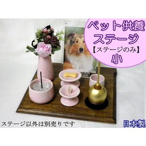ペット仏具 ペット供養ステージ 小 (ステージのみ) 天然木 日本製|wan-nyan-memory