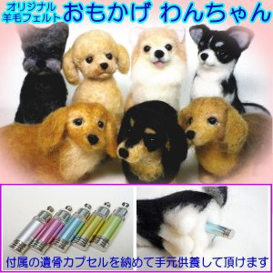 ペット仏具 オリジナル羊毛フェルト おもかげ わんちゃん 【日本製】
