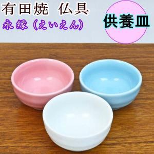 ペット仏具 有田焼 供養皿 永縁(えいえん) 【陶器】|wan-nyan-memory