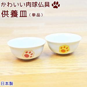 ペット仏具 供養皿 肉球 【陶器】|wan-nyan-memory