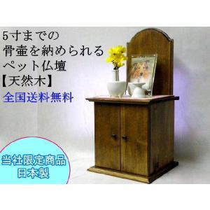 ペット仏壇 5寸までの骨壷を納められるペット仏壇 天然木 日本製