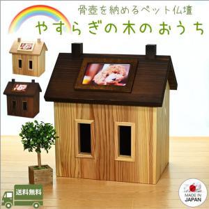 ペット仏壇 骨壷が収納できてお写真が飾れるナチュラル仏壇