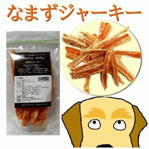 なまずジャーキー ナチュラルサプリミート バセル 犬のおやつ|wan-nyan-olive