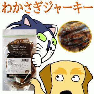 わかさぎジャーキー 50g ナチュラルサプリミート バセル 犬のおやつ|wan-nyan-olive