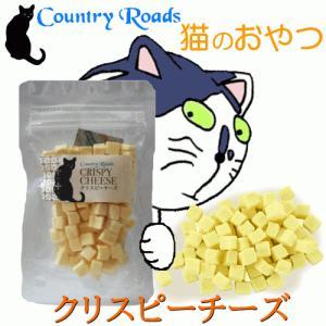 クリスピー チーズ(30g)  カントリーロード 猫のおやつ|wan-nyan-olive