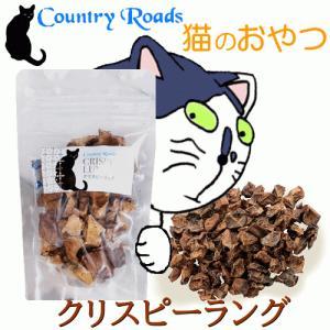 クリスピー ラング(12g)  カントリーロード 猫のおやつ|wan-nyan-olive