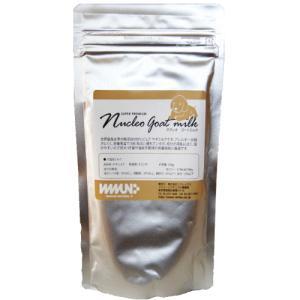 ヌクレオゴートミルク(無添加無調整) 120g イミューンナチュラル ヤギミルク|wan-nyan-olive