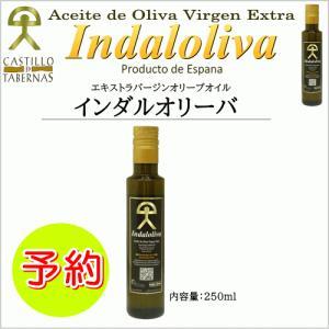 インダルオリーバ 250ml 最高級エキストラバージンオリーブオイル スペイン産|wan-nyan-olive