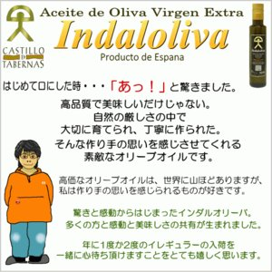 インダルオリーバ 250ml 最高級エキストラバージンオリーブオイル スペイン産 wan-nyan-olive 02