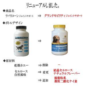 ラバリコーン ジョイントサポート (新商品名グランドモビリティ ジョイントサポート)|wan-nyan-olive|02
