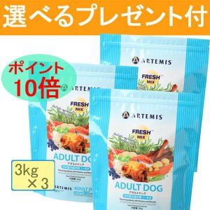 New アーテミス フレッシュミックス (アダルトドッグ) 3kg×3袋 【プレゼント付】