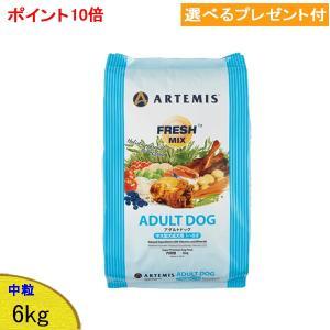 【あすつく】 New アーテミス フレッシュミックス (アダルトドッグ) 6kg 【プレゼント付】