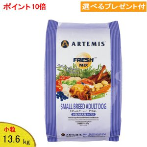 New アーテミス フレッシュミックス (スモールブリードアダルト) 13.6kg 【プレゼント付】