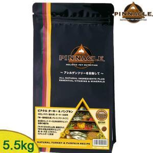 ピナクル ターキー&パンプキン (穀物不使用、アレルギー対応) 5.5kg
