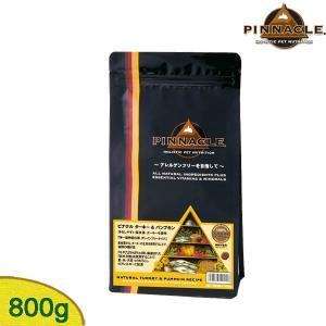 ピナクル ターキー&パンプキン (穀物不使用、アレルギー対応) 800g