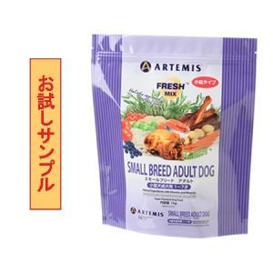 New アーテミス フレッシュミックス (スモールブリードアダルト) 試食サンプル(約60g)