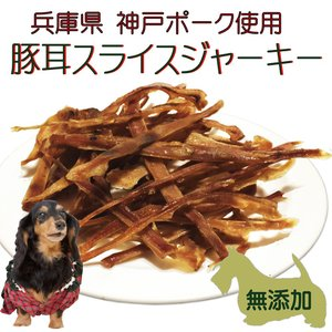 犬用 猫用 無添加 おやつ 国産 ブランド 豚 神戸ポーク 耳 スライス 50g 手作り 高級  ト...