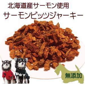 犬用 猫用 無添加  おやつ 国産 サーモン まるごと ビッツ ジャーキー 50g 手作り 干し魚 ...
