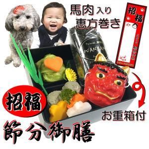 犬用 節分 無添加  節分 御膳 〜招福〜 重箱入り 恵方巻...