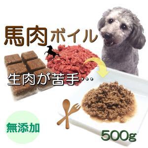 犬 猫用 無添加 馬肉 ボイル 500g (250g×2) サイズ 加熱 冷凍 トッピング 人気 フ...