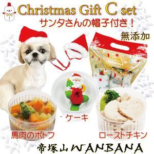 犬用のクリスマス ディナー プレゼントギフト C フリーサイズの サンタクロース帽子おまけ付  無添加Xmasケーキ 人気 チキン  wanbanaワンバナ