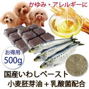 犬 まるごと煮国産イワシペースト 小麦胚芽油入り 手作りドッグフードごはんの材料 サプリメント・小分けトレーお得用500g