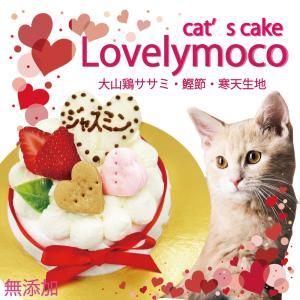 猫 用 誕生日 無添加 ラブリー モコ ケーキ 3号 サイズ 馬肉 生地 動物性 生クリーム使用 人...