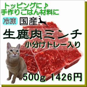 猫 生肉 鹿肉 手作り キャットフード 食材料 生鹿肉ミンチ小分けトレー500g トッピング ごはん