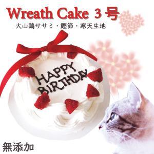 猫用 誕生日 ミニ リース ケーキ 3号 サイズ 馬肉 生地 無添加 動物性生クリーム使用 人気 バ...