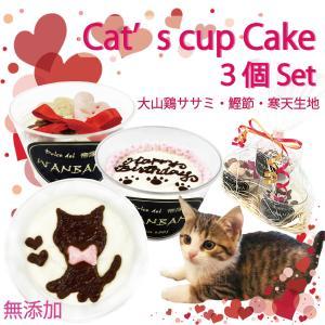 猫 ケーキ ミニ カップ 3種類 セット 誕生日 バースデー 馬肉 生地 無添加 食べ切り プチ お...