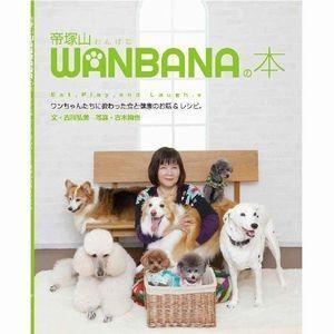 WANBANAワンバナの本,手作り食,おやつ,ケーキのレシピ満載,愛犬のドッグフードを簡単手作り