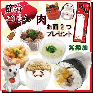犬用 節分 お肉 セット カップケーキ 選べる ミニ お面 ...