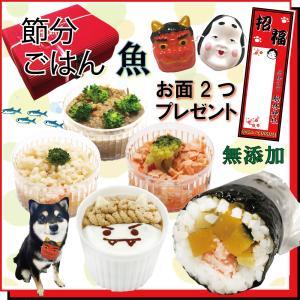 犬用 節分 お魚 セット カップケーキ 選べる ミニ お面 ...