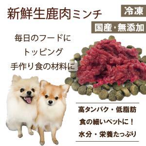 犬 生肉 鹿肉 手作り ドッグフード 食材料 生鹿肉ミンチ小分けトレー500g トッピング ごはん ダイエットやアレルギー対策にオススメ