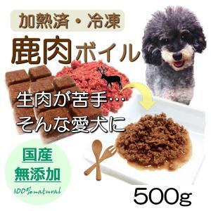犬 猫用 無添加 国産 鹿肉 ボイル 500g (250g×2) 加熱 冷凍 トッピング ごちそう ...
